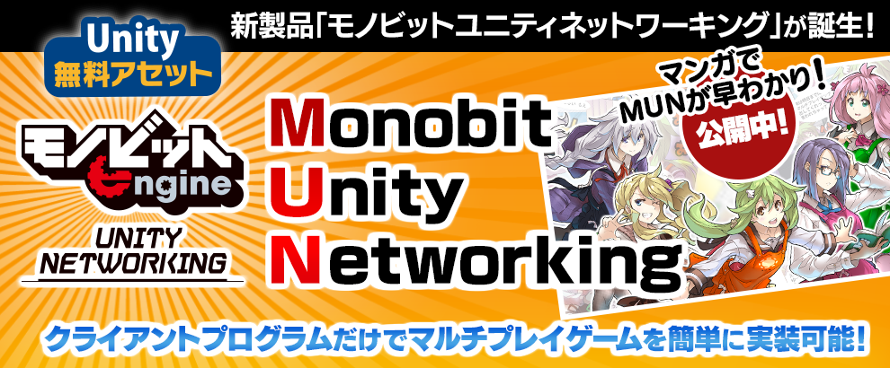 Monobit Unity Networking(MUN)