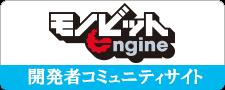 開発者コミュニティーサイト