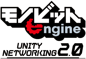 Monobit Unity Networking 2.0 (MUN)